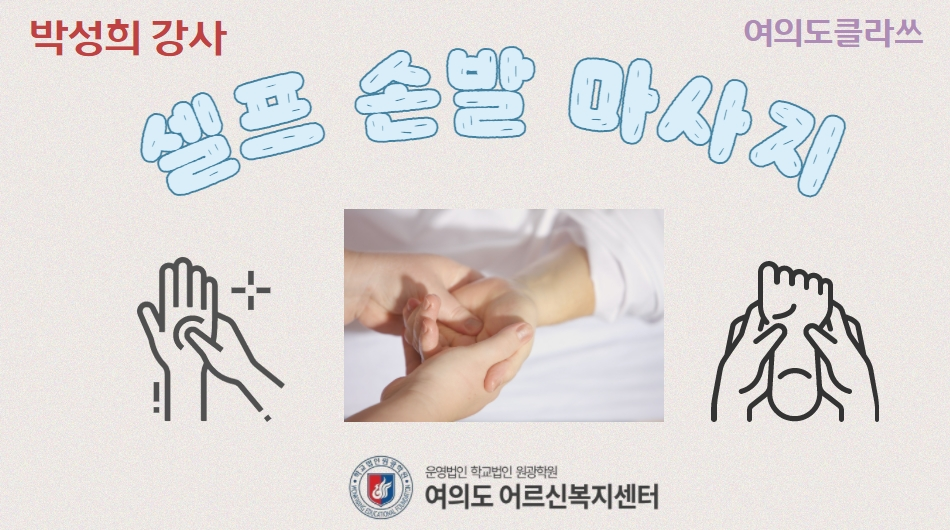 [8~9월 특강] 셀프손발마사지 6강